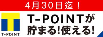 T-pointが使えます