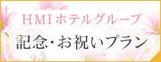 記念・お祝いプラン特集ページ