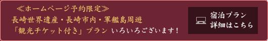 にっしょうかん新館 梅松鶴の観光チケット付きプランいろいろあります。