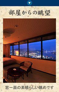 にっしょうかん別邸 紅葉亭の眺望 窓一面の素晴らしい眺め