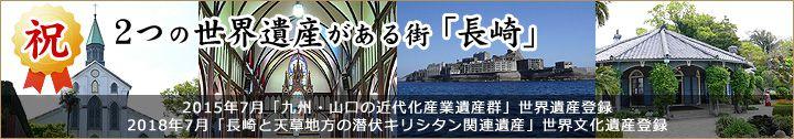 【紅葉亭のオススメ】2つの世界遺産がある街「長崎」◆長崎から世界遺産を