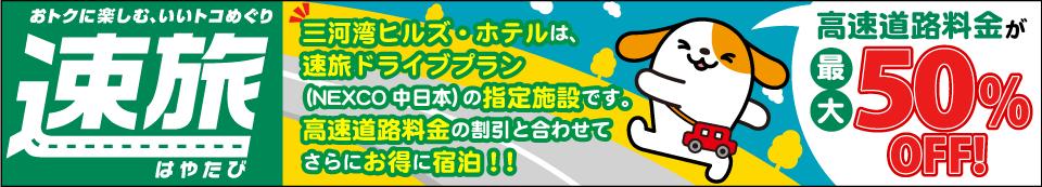 おトクに楽しむ、いいトコめぐり速旅 高速道路が最大50%OFF!