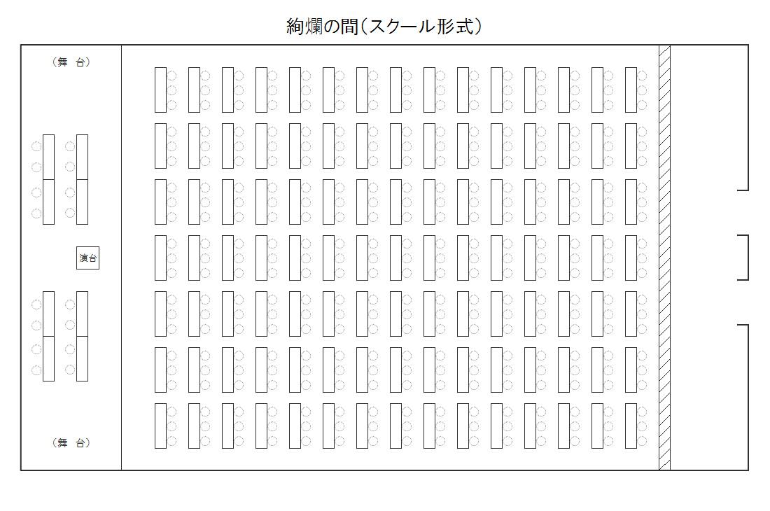 三河湾ヒルズ・ホテルのコンベンションホール「絢爛の間」レイアウト図(例:スクール形式)