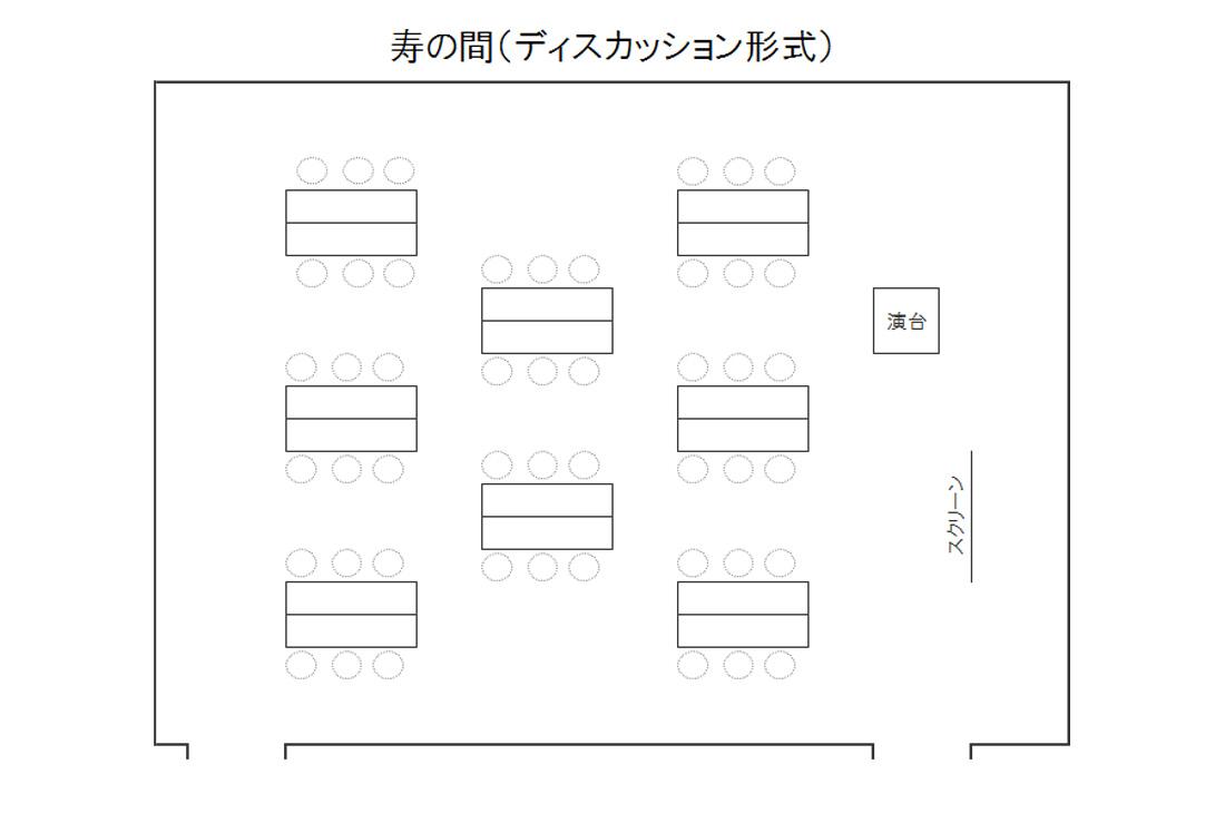 三河湾ヒルズ・ホテルの会議室「寿の間」レイアウト図(例:ディスカッション形式)