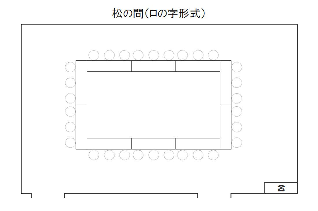 三河湾ヒルズ・ホテルの会議室「松の間」レイアウト図(例:口の字形式)