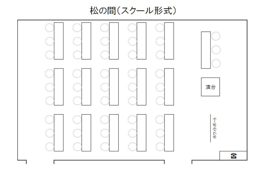 三河湾ヒルズ・ホテルの会議室「松の間」レイアウト図(例:スクール形式)