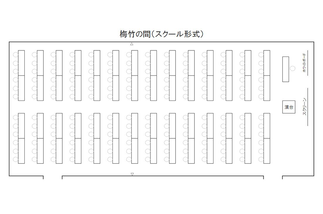 三河湾ヒルズ・ホテルの会議室「梅竹の間」レイアウト図(例:スクール形式)