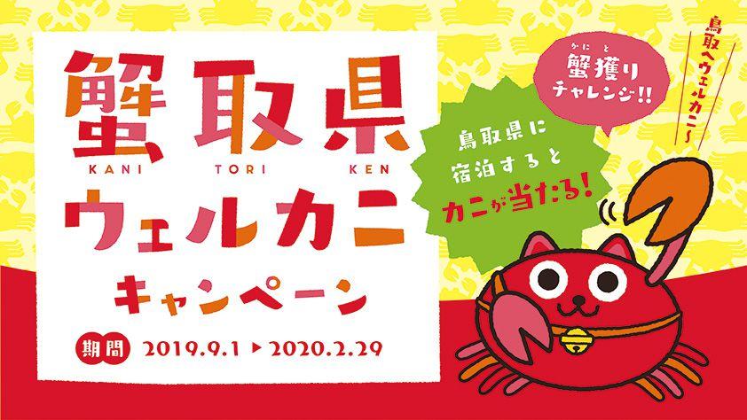 蟹取県ウェルカニキャンペーン