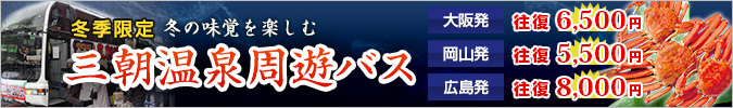 大阪・岡山・広島から便利なバスで三朝ロイヤルへGO!