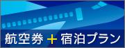 ダイナミックパッケージ(航空券+宿泊プラン)