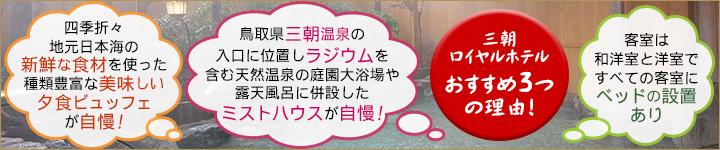 三朝ロイヤルホテルおすすめ3つの理由!