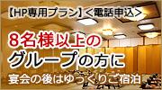 三朝ロイヤルホテルのグループプラン8(エイト)オーバー