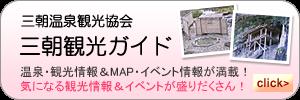 三朝温泉観光協会 三朝観光ガイドのホームページはこちら