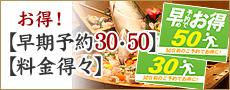 【早得30】30日前予約がお得!