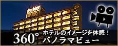 三朝ロイヤルホテルの360度パノラマビュー