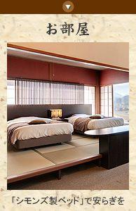 三朝ロイヤルホテル:シモンズ製ベッドで安らぎを