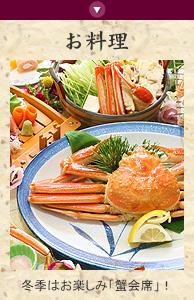 冬季「蟹懐石料理」