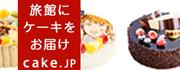 旅館にケーキをお届けcake.jp