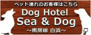 ドッグホテル Sea&Dog