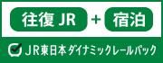 往復JR+宿泊