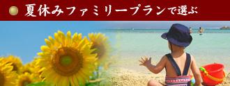 夏休みファミリープラン
