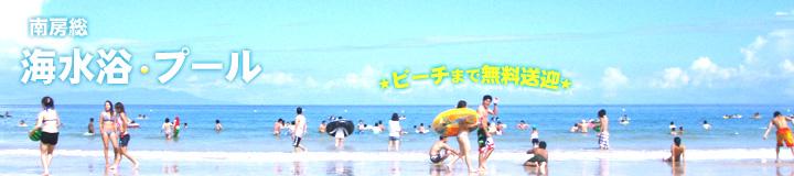 南房総・海水浴