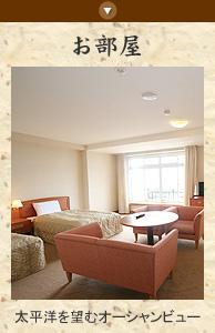 南海荘のお部屋の紹介