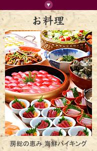 南海荘のお料理の紹介