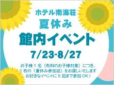 ホテル南海荘夏のイベント2016