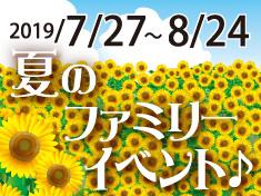 夏のファミリーイベント
