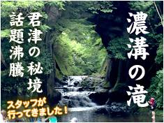 濃溝の滝の紹介