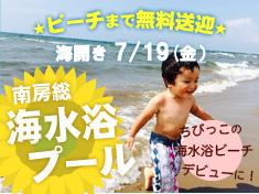 南房総海水浴