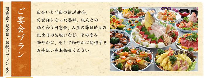 長崎にっしょうかんのご宴会プラン/出会いと門出の歓送迎会、お世話になった恩師、級友との語り合う同窓会、人生の節目節目の記念日のお祝いなど、その宴を華やかに、そして和やかに開催するお手伝いをお任せください。
