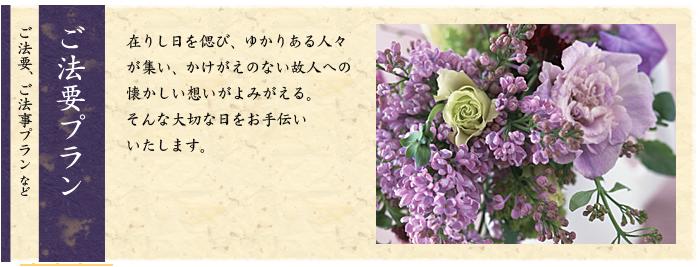 長崎にっしょうかんのご法要プラン/在りし日を偲び、ゆかりある人々が集い、かけがえのない故人への懐かしい想いがよみがえる。そのような大切な日をお手伝いいたします。