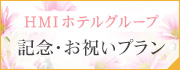 長崎にっしょうかんの記念お祝いプラン