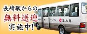 長崎にっしょうかん無料送迎バスのご案内