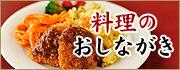 長崎にっしょうかん料理のおしながき