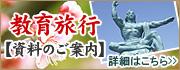長崎にっしょうかんの教育旅行