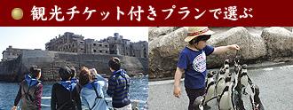 長崎にっしょうかんの観光チケット付きプランで選ぶ