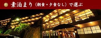 長崎にっしょうかんの素泊まりプランで選ぶ