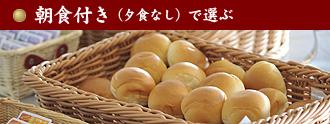 長崎にっしょうかんの朝食付きプランで選ぶ