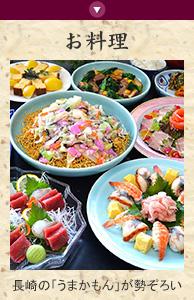 長崎にっしょうかんのお料理:長崎名物しっぽく料理をどうぞ