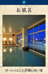長崎にっしょうかんのお風呂:展望風呂からの眺望に感動