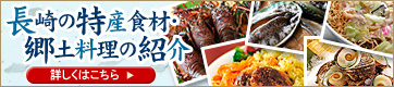 【長崎にっしょうかんのお料理】長崎の特産食材・郷土料理の紹介