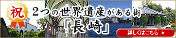 長崎にっしょうかんの2つの世界遺産がある街「長崎」◆長崎から世界遺産を