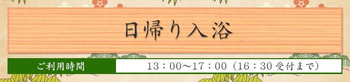 日帰り温泉 ご利用時間 13:00~17:00(受付16:30まで)