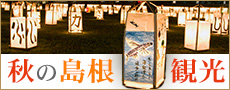 秋の島根観光