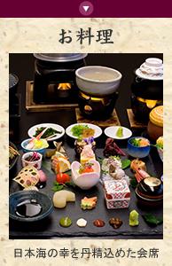 山の井のお料理 日本海の幸を丹精込めた会席