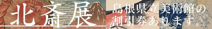 北斎展 島根県美術館の割引券あります。