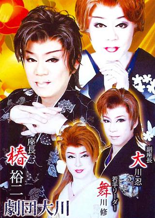 夢 遊湯亭の月替わりの公演「劇団大川」のチラシ